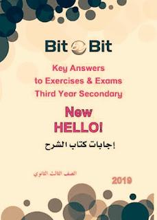 تحميل إجابات بيت باى بيت للغة الانجليزية, الصف الثالث الثانوى, نسخة 2019