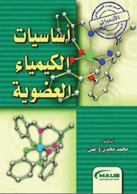اساسيات الكيمياء العضوية 25395783_1237467439686563_2749038848104930875_n.jpg