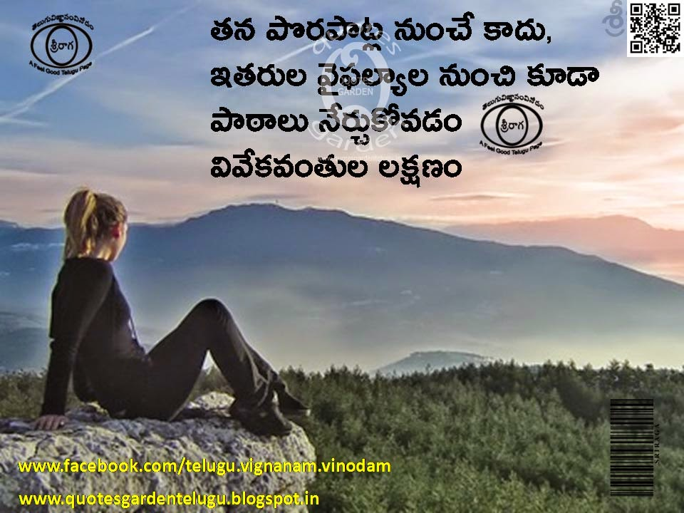 Telugu-Beautiful-SMS-Quotes-for-Whatsapp-with-images-295143-Best Telugu inspirational Quotes about life - Top Telugu Life Quotes with images - Best Telugu Life Quotes - Best inspirational quotes about life - Best Telugu Quotes about life