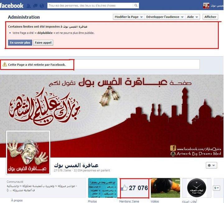 فيسبوك تحجب العديد من الصفحات