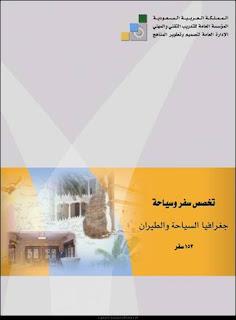 جغرافيا السياحة والطيران pdf