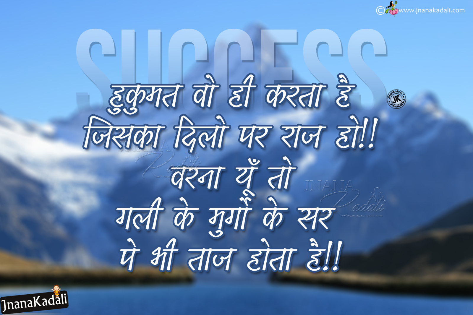 Inspirational Hindi Best Success Saying Best Hindi Success Anmol Vachan With Hd Wallpapers Jnana Kadali Com Telugu Quotes English Quotes Hindi Quotes Tamil Quotes Dharmasandehalu