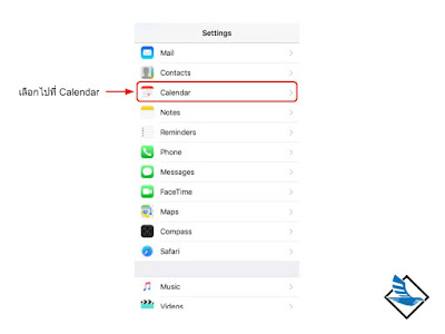 Edit User Setting Calendar iOS