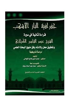 تحميل كتاب جغرافية الباز الأشهب PDF جمال الدين فالح الكيلاني