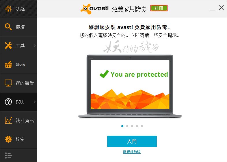 %25E5%259C%2596%25E7%2589%2587+007 - Avast!Antivirus 2014 防毒軟體,最新繁體中文版 (免費合法序號)