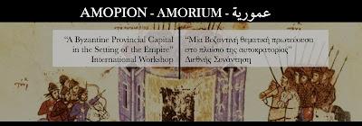 Αμόριον: Μια επαρχιακή πρωτεύουσα στο πλαίσιο της Βυζαντινής Αυτοκρατορίας