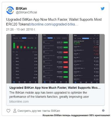 Кошелек BitKan теперь поддерживает 98% криптовалют