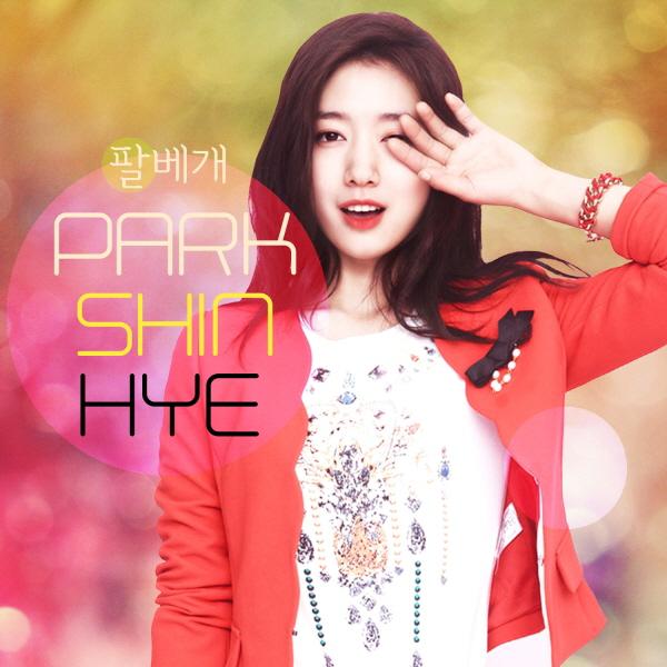 [Single] Park Shin Hye – Arm Pillow