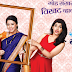 Mazya Navryachi Bayko star cast, wiki, real name, actors name, shanaya, radhika, revati, gurunath, Jenny, age, song, full movie, cast, written update, upcoming story twist, watch online, latest gossip, episode, latest news, song download, youtube, twitter, title song, spoilers, instagram, timings, serial, all episodes, promo, upcoming episode, latest promo, new promo, upcoming story, latest updates, serial gossip, tv serial, actress, facebook, images, future story, story ahead, Hot Star