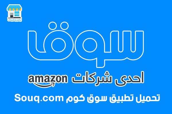 تحميل تطبيق سوق كوم Souq.com للاندرويد والايفون مجانا