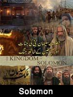 http://www.shiavideoshd.com/2016/04/kingdom-of-solomon-prophet-islamic.html