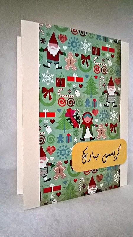 Merry Christmas In Arabic Farsi And Urdu A Crafty Arab