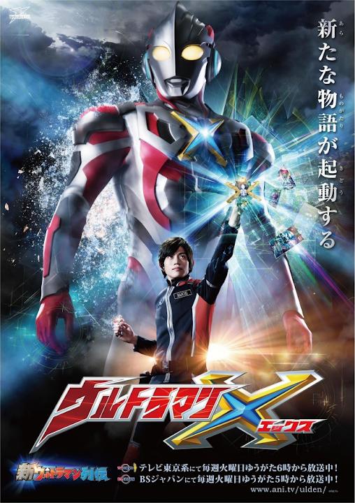 Ultraman X - Ultraman X (2015) 2015 Poster