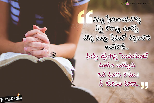 best life quotes in telugu, cute emotional quotes on life in telugu, best emotional relationship quotes hd wallpapers