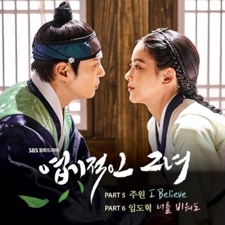 Chord : Joo Won (주원) - I Believe (OST. My Sassy Girl)