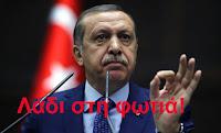 Ερντογάν: Χωρίς την άδειά μας δεν γίνεται τίποτα στην ανατολική Μεσόγειο!