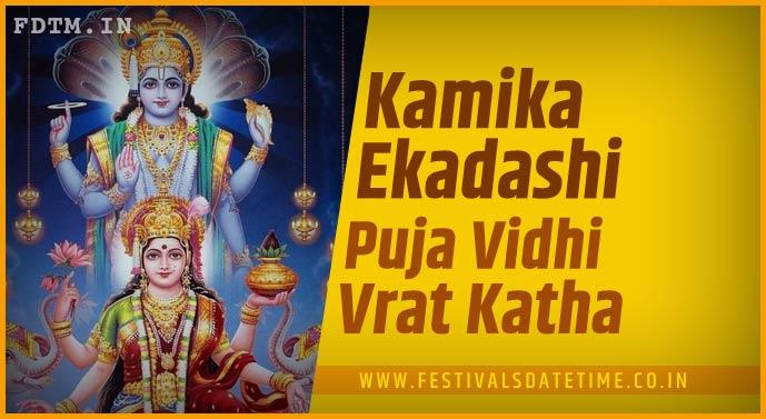 Kamika Ekadashi Puja Vidhi and Kamika Ekadashi Vrat Katha