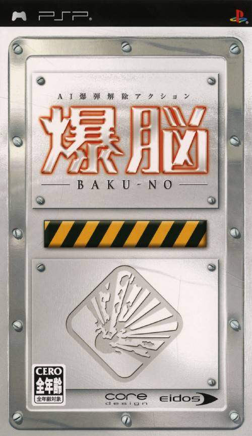 Baku-No - PSP - ISO Download