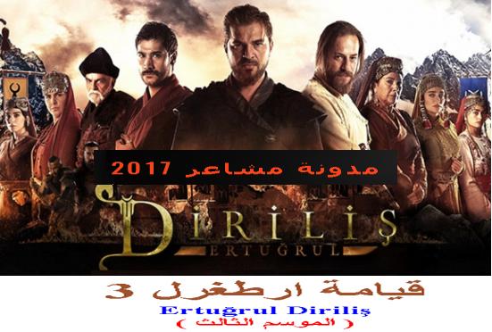 """مسلسل قيامة ارطغرل الجزء الثالث الحلقة 28 مترجم  Diriliş """"Ertuğrul"""" 28.Bölüm"""