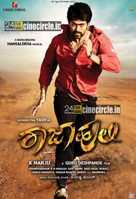 Yash and Meghana Raj's Raja Huli Songs, Movie, Lyrics