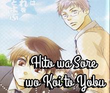 Hito wa Sore wo Koi to Yobu