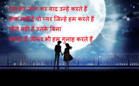 Hindi  Dard Bhari Shayari HD Wallpapers
