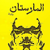 تحميل رواية المارستان pdf محمد الجيزاوي
