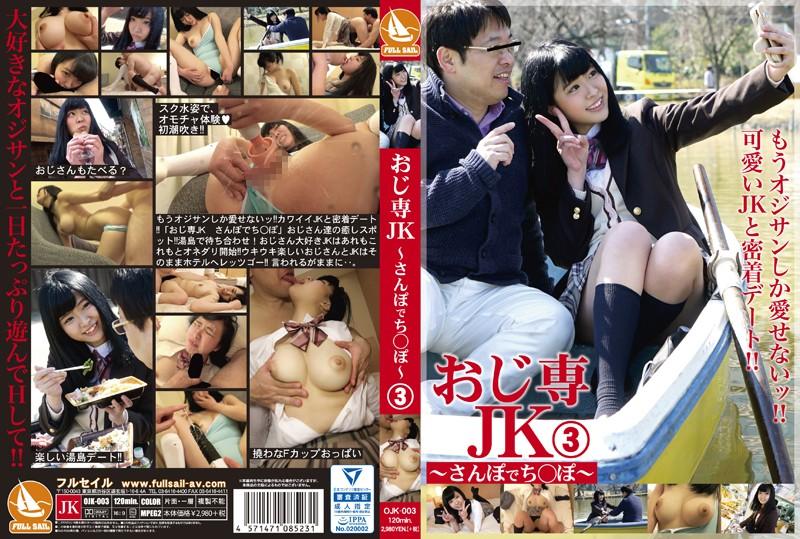 [OJK-003] – おじ専JK さんぽでち●ぽ 3
