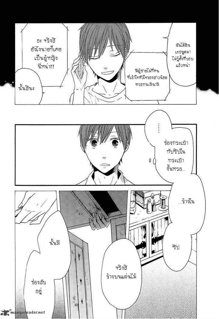 Bokura no Kiseki - หน้า 28