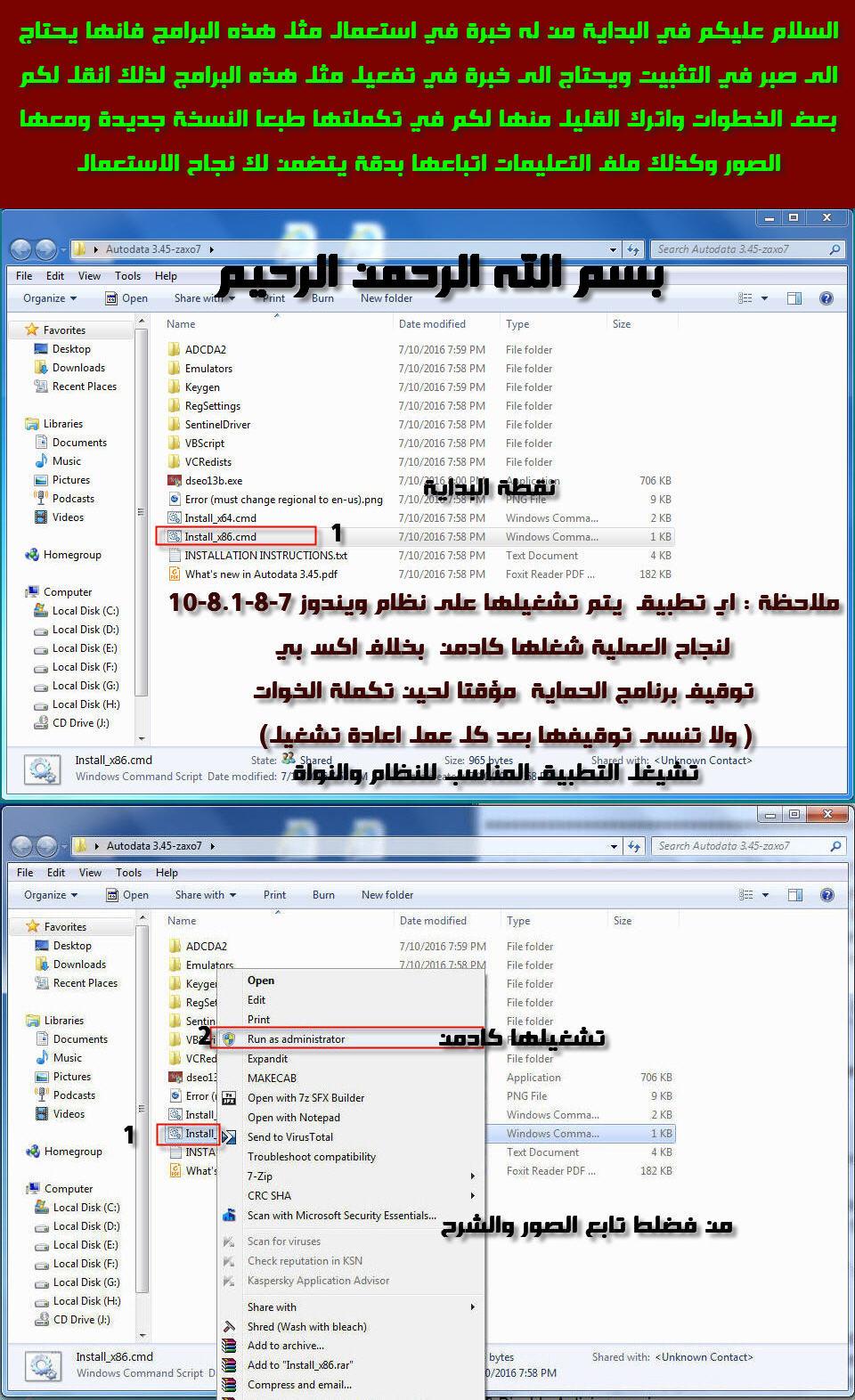 autodata 3.45 download free