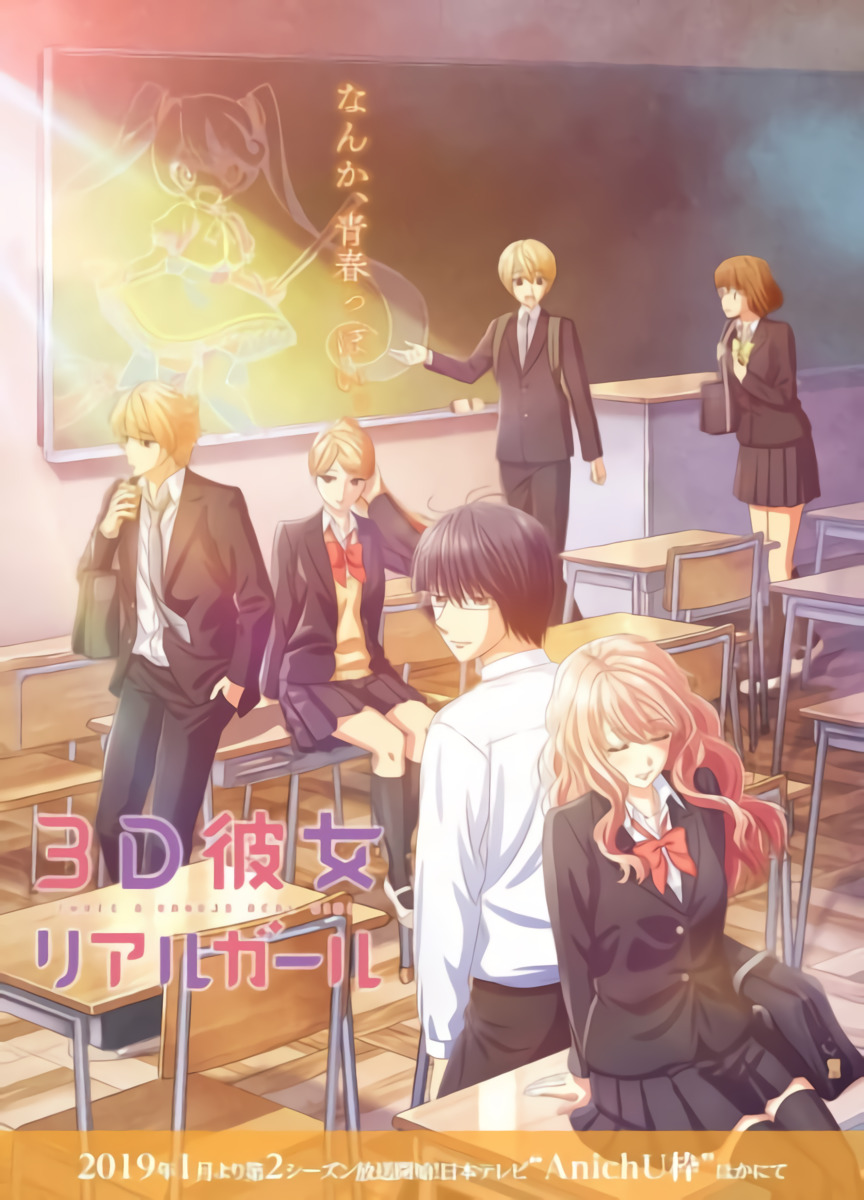 3D Kanojo: Real Girl S2 BD Batch Subtitle Indonesia [x265]