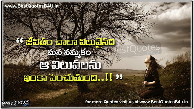 beautiful Telugu life quotes with hd wallpapers