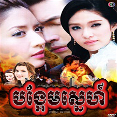 Bang Em Sne [19 END] Thai Lakorn Thai Khmer Movie dubbed