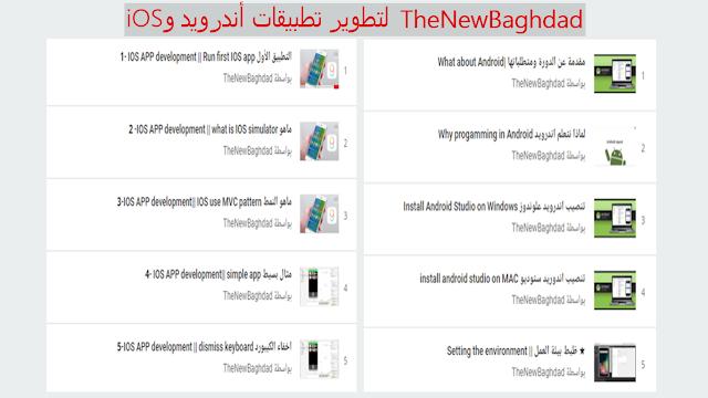 TheNewBaghdad لتطوير تطبيقات أندرويد وiOS