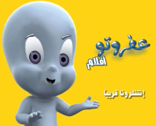 تردد قناة عفروتو 3afrotoo افلام على قمر النايل سات مجانا 2014