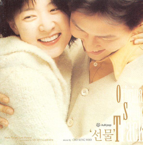 Various Artists – Last Present OST