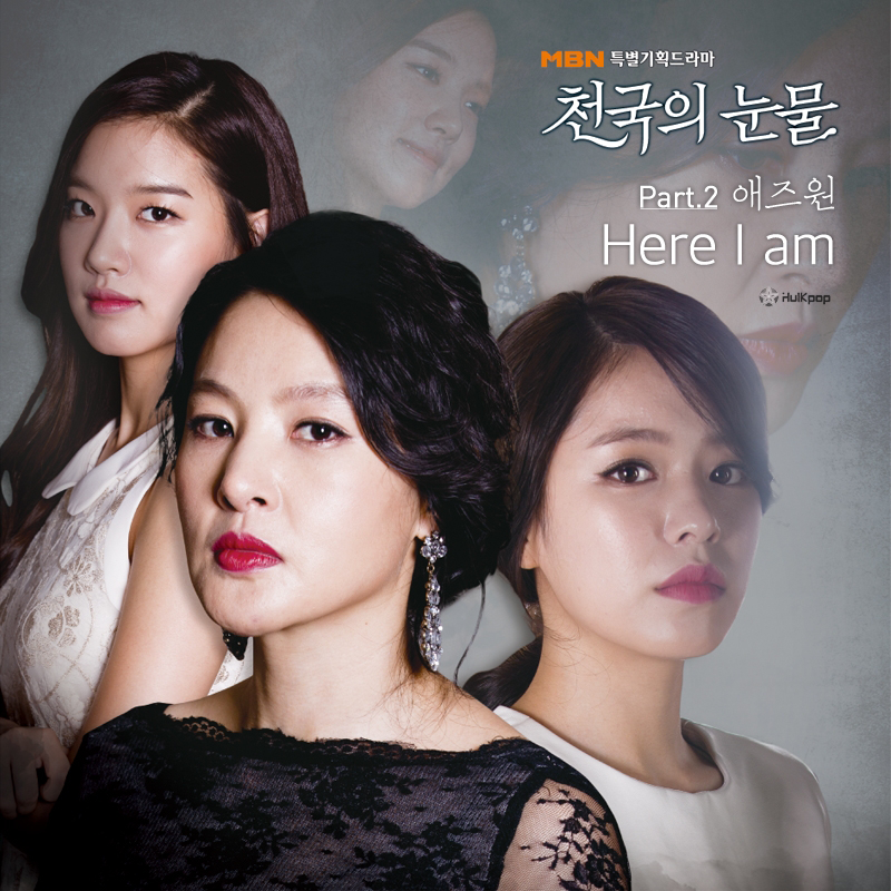 [Single] As One – Tears Of Heaven OST Part 2
