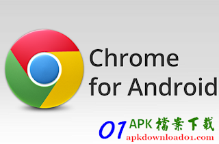 手機版 Google Chrome APK 下載,Chrome APP Android 版,上網速度更快、更穩定