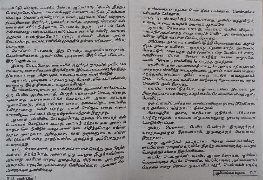 Udayar Tamil Book Pdf