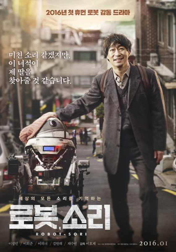 Sinopsis Film Korea 2016: Sori: Voice From The Heart / Robot, Sori / 로봇, 소리