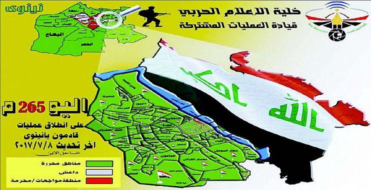 داعش الارهابي الوهابي يتلاشى من خريطة الموصل
