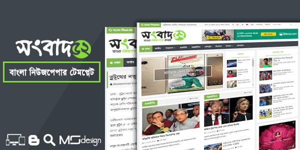 Songbad52 - Best Premium Bangla Newspaper Blogger Template 2020