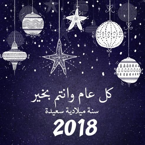 أجمل صور السنة الميلادية الجديدة لتهنئة أعز الحبايب