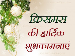 Merry Christmas Wishes in Hindi for Family and Friends