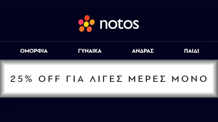 Notos - Προσφορά