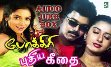 Pokkiri & Pudhiya Geethai Super Hit Audio Jukebox
