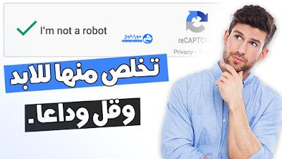 """كيفية تخطي كابتشا """" I'm not robot """" بشكل تلقائي"""