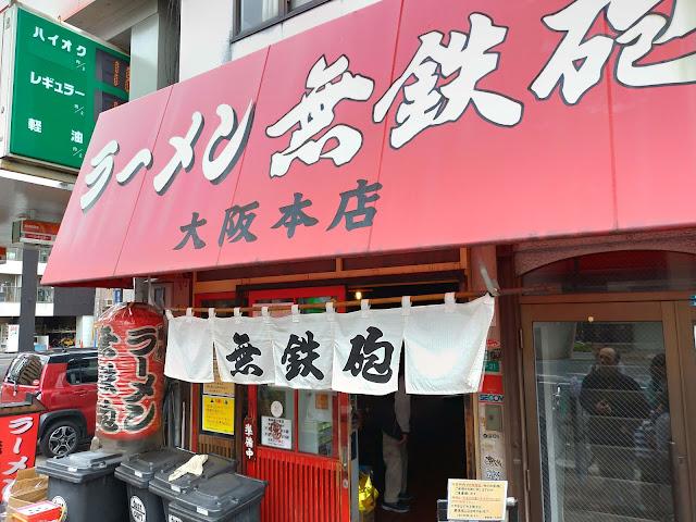 無鉄砲大阪本店のとんこつラーメン!外観写真