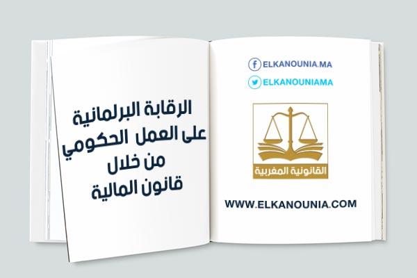 الرقابة البرلمانية على العمل  الحكومي من خلال قانون المالية