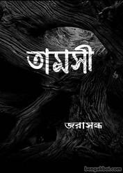 Tamoshi by Jorasandha